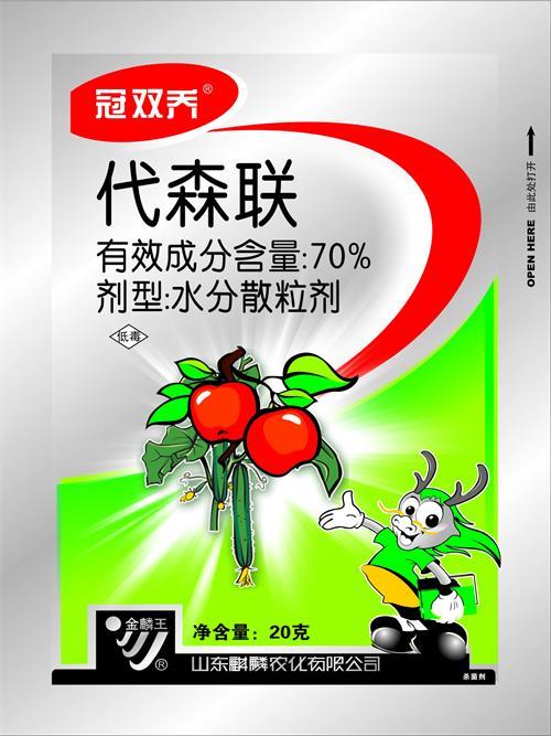 蔬菜杀菌剂—冠双乔